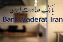 کیف پول الکترونیک بانک صادرات ایران در اپلیکیشن «صاپ» بزودی عملیاتی میشود
