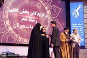 تجلیل از برگزیدگان بخش ادبی جشنواره قرآن و عترت وزارت بهداشت