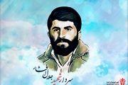 دلباخته شهید افشار بودم