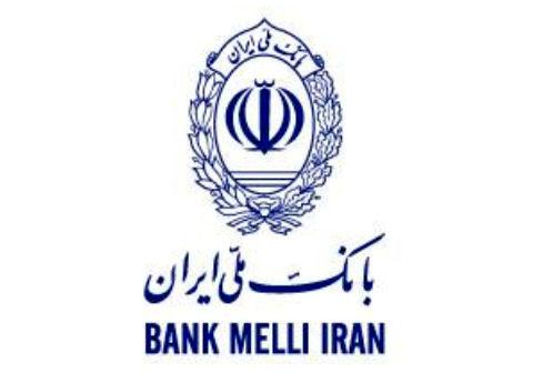 برگزاری مراسم بزرگداشت روز جانباز در بانک ملی ایران