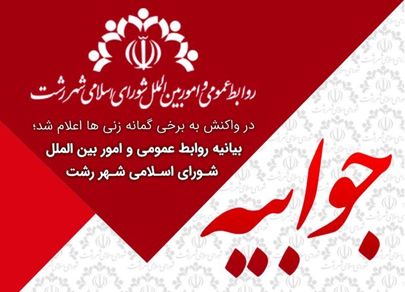 جلسه انتخاب شهردار و سرپرست شهرداری رشت برگزار می شود