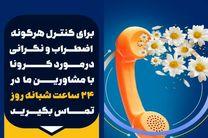 مشاوره رایگان شبانه روزی تلفنی با مددکاران اجتماعی در اصفهان