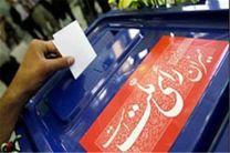 اطلاعیه شماره ۲ هیات مرکزی نظارت بر انتخابات ریاست جمهوری دوازدهم