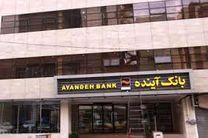 مجمع عمومی عادی سالانه بانک آینده برگزار شد