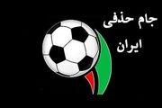 زمان برگزاری فینال جام حذفی تغییر می کند