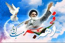 برگزاری برنامههای ورزشی و تفریحی در سالنهای ورزشی شهر مشهد
