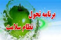 طرح سلامت بهورزان در کرمانشاه