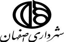 کسب 2 جایزه ملی برای شهرداری اصفهان