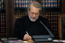 ابلاغ چهار قانون مصوب مجلس به دولت