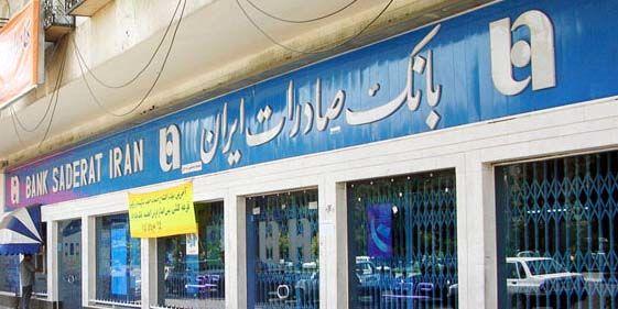 رشد ضمانت نامه های ریالی بانک صادرات ایران