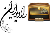 اعلام ویژه برنامههای رادیو ایران به مناسبت اعیاد شعبانیه