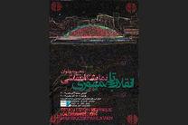 گالری دیلمان افتتاح می شود/ نمایش انقلاب تا جمهوری در گالری فردا
