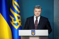 تاکید رئیس جمهور اوکراین بر پیوستن به ناتو و اتحادیه اروپا