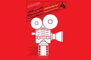 دومین جشنواره سینمامدرسه برگزار میشود