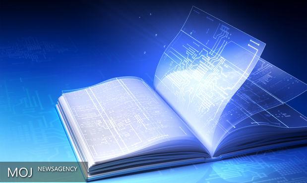 شناسه DOI دیجیتال برای مقالات علمی در ایران صادر می شود