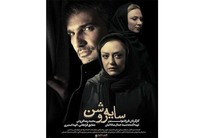 نقد و نمایش فیلم «سایهروشن» در باشگاه تهران