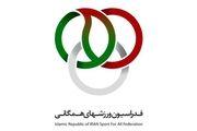 رونمایی از لوگوی جدید فدراسیون ورزش های همگانی
