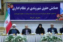 همایش «حقوق شهروندی در نظام اداری» در قم برگزار شد
