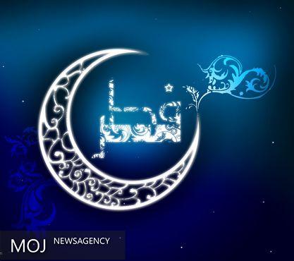 پیش بینی میشود چهارشنبه عید سعید فطر باشد