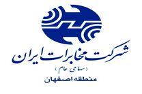 اجرای طرح های توسعه مخابراتی در شهرستان کاشان