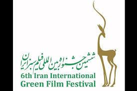 برگزاری ششمین جشنواره فیلم سبز در دو بخش صنعت و محیط بان در چهار شهر استان خوزستان