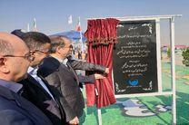 اولین سایت آموزشی مهارت های آب و فاضلاب کشور در اصفهان افتتاح شد