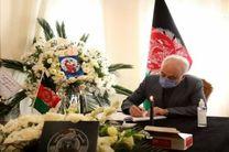 علی اکبر صالحی دفتر یادبود قربانیان عملیات تروریستی دانشگاه کابل را امضا کرد