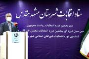 حضور پنج هزار و ۵۰۰ نفر برای نظارت در شعبههای اخذ رای مشهد