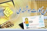 اعلام زمان ابطال کارتهای ملی نمونه قدیم