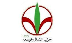 تمدید حکم های دبیران حزب اعتدال و توسعه در 7 استان کشور