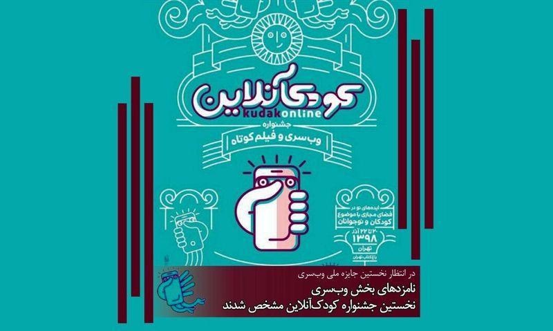 اسامی نامزدهای بخش وبسری جشنواره کودک آنلاین اعلام شد