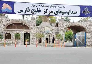 ثبت ملی ساختمان صدا و سیمای مرکز خلیج فارس