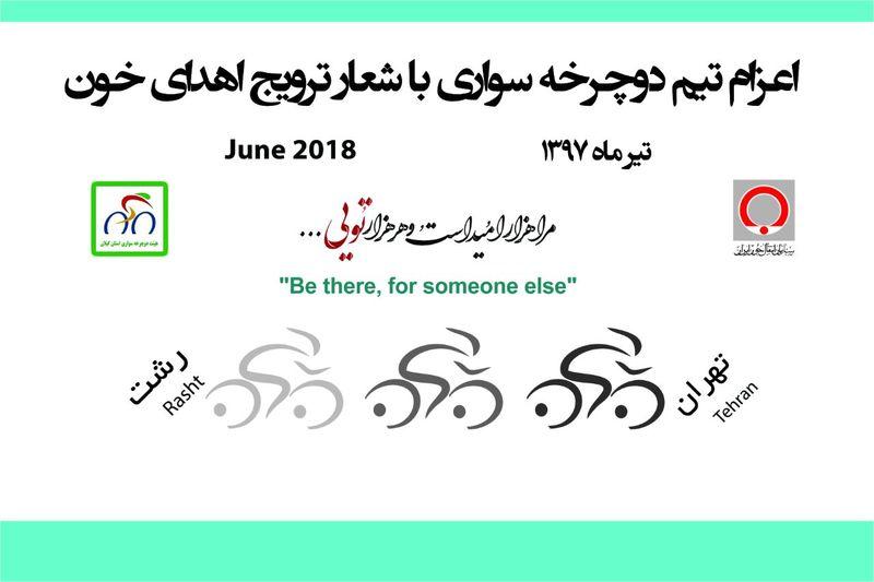 دوچرخه سواران از گیلان تا تهران را رکاب خواهند زد
