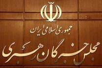 مجلس خبرگان رهبری اقدامات توهین آمیز علیه قرآن و پیامبر اسلام را محکوم کرد