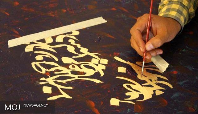 آخرین مهلت ارسال آثار به پنجمین جشنواره نقاشیخط و حروفنگاری رضوی