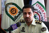 دستگیری سارق اینترنتی در اصفهان