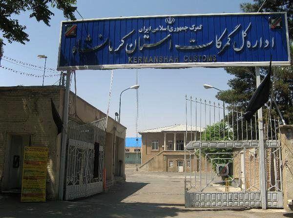 واردات از مرزهای کرمانشاه 11 درصد رشد داشته است