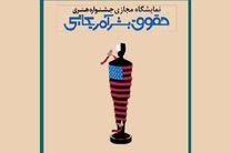 تماشای «حقوق بشر آمریکایی» در حوزه هنری یزد