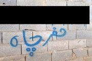 بیش از 150 شماره تلفن حفاری غیر مجاز چاه آب به مدت 4 ماه در استان اصفهان مسدود شد