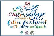 مهلت ثبتنام در جشنواره فیلم کودک به پایان رسید
