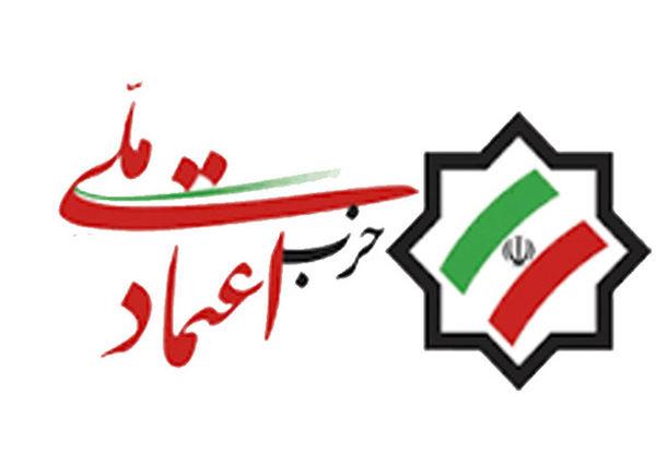 زمان انتخاب دبیر کل جدید حزب اعتماد ملی مشخص شد