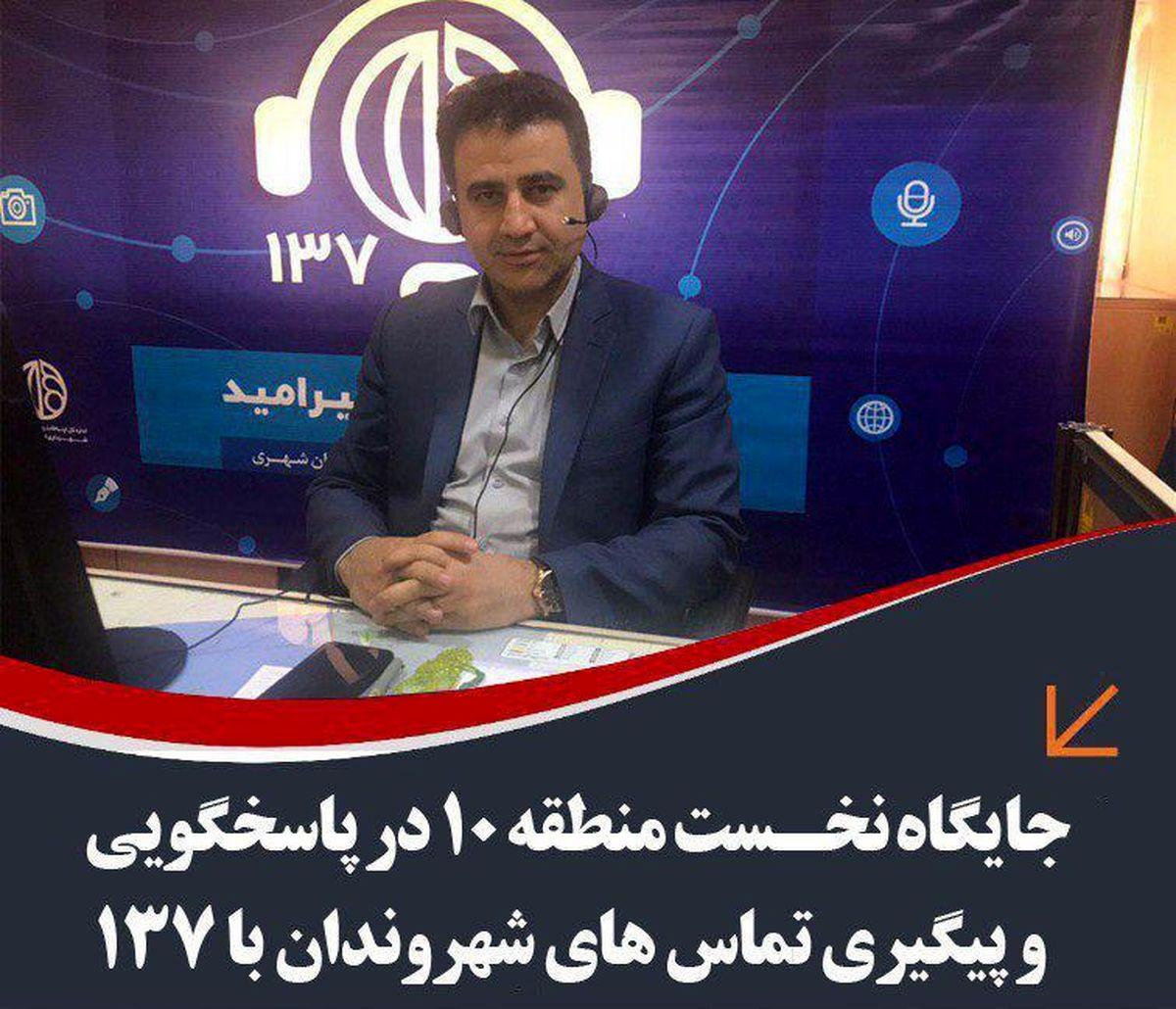 جایگاه نخست منطقه ١٠ شهرداری اصفهان در پیگیری تماس های شهروندان با 137