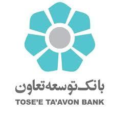 وظیفه بانک توسعه تعاون حمایت از تعاونی های مختلف است