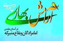 340 بقعه متبرکه آماده اجرای طرح آرامش بهاری در اصفهان
