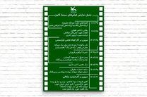 فیلمهای سینمایی کانون پرورش فکری کودکان رایگان پخش میشود