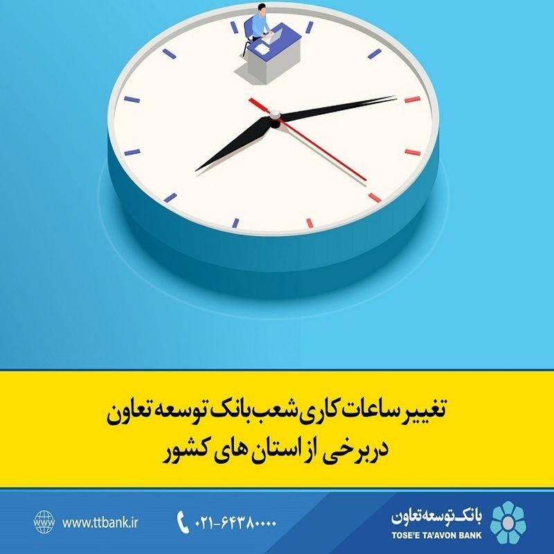 تغییر ساعات کاری شعب بانک توسعه تعاون در برخی از استان های کشور