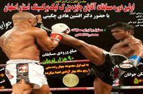 مسابقات رزمی قهرمانی جایزه بزرگ در استان اصفهان برگزار می شود