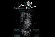 مستند سایههای روشن با موضوع زنان جنگ زده سوری آماده نمایش شد