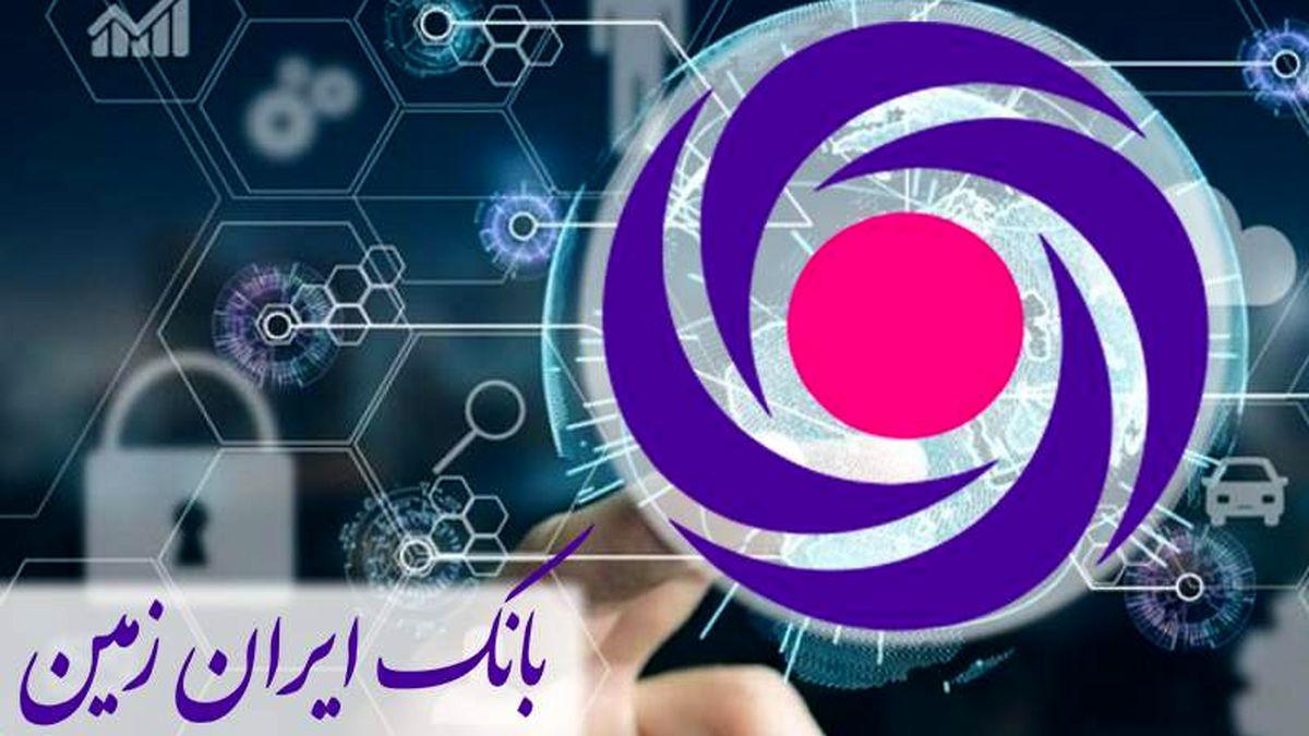 خدمات بانکداری دیجیتال بانک ایران زمین