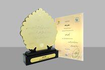 بانک انصار  لوح تقدیر و سپاسنامه هشتمین جشنواره ملی بهرهوری را دریافت کرد